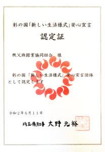 彩の国「新しい生活様式」安心宣言認定書