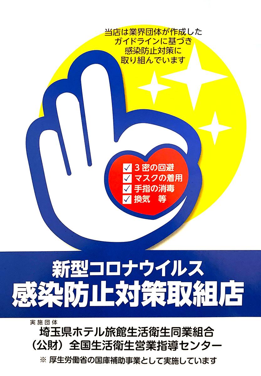 新型コロナウイルス感染防止対策取組店
